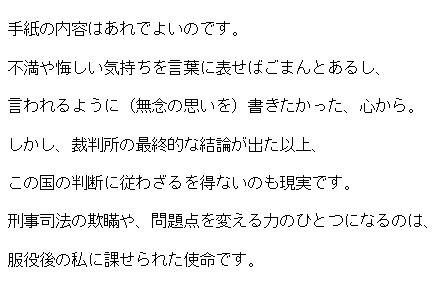 私たちの問いに対して、佐藤さんはメールで次のように書いています。