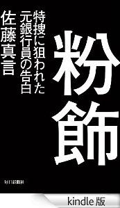 粉飾 特捜に狙われた元銀行員の告白 [Kindle版]